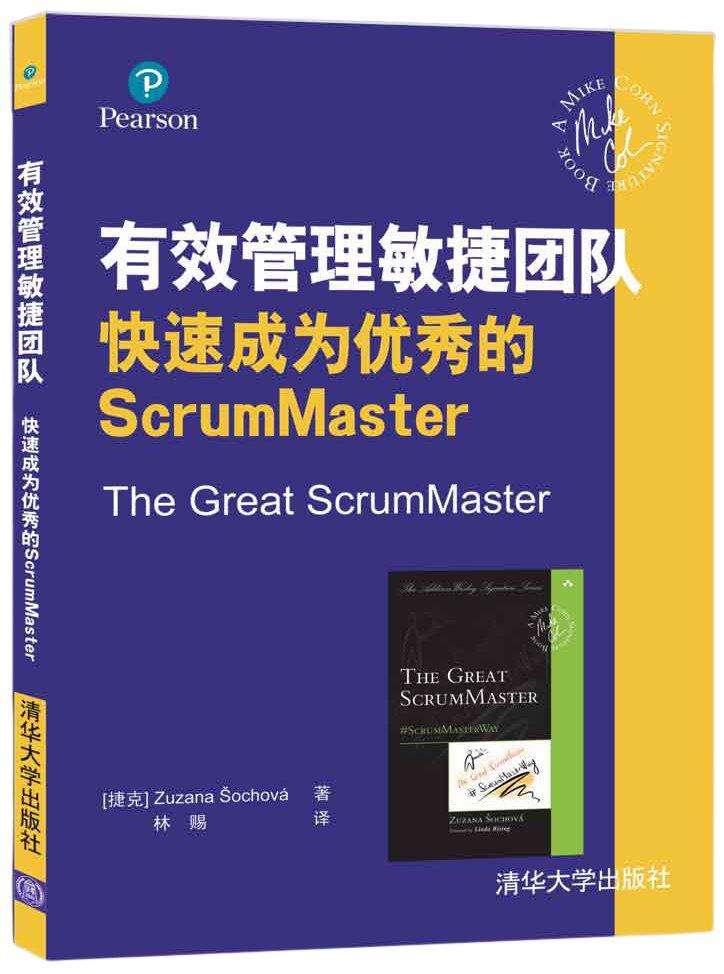 有效管理敏捷团队:快速成为优秀的ScrumMaster