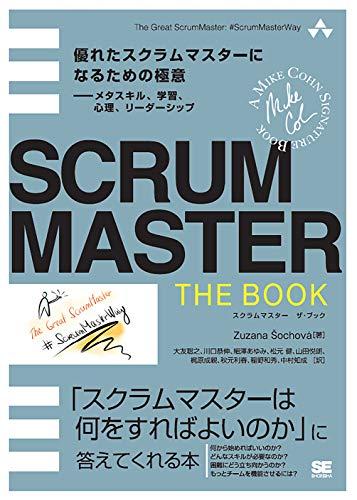 SCRUMMASTER THE BOOK 優れたスクラムマスターになるための極意