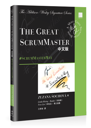 The Great ScrumMaster: #ScrumMasterWay - Chinese traditional version